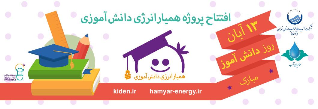 افتتاح-همیار-انرژی-دانش-آموزی-حامیان-آب