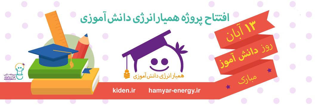 افتتاح-پروژه-همیار-انرژی-حامیان-آب