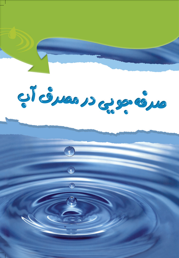 حامیان آب - صرفه جویی در مصرف آب