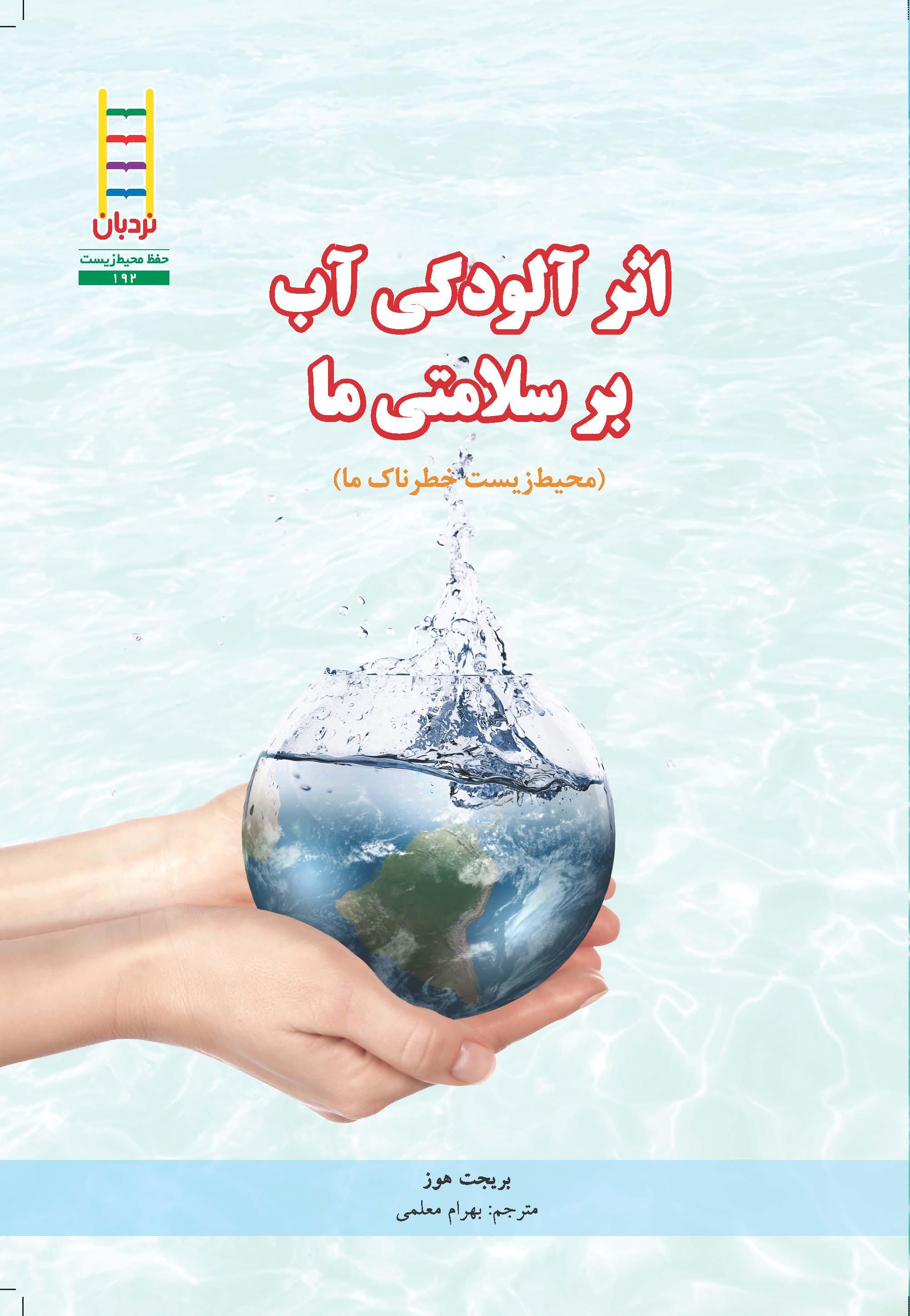 حامیان آب - کتاب اثر آلودگی آب بر سلامتی