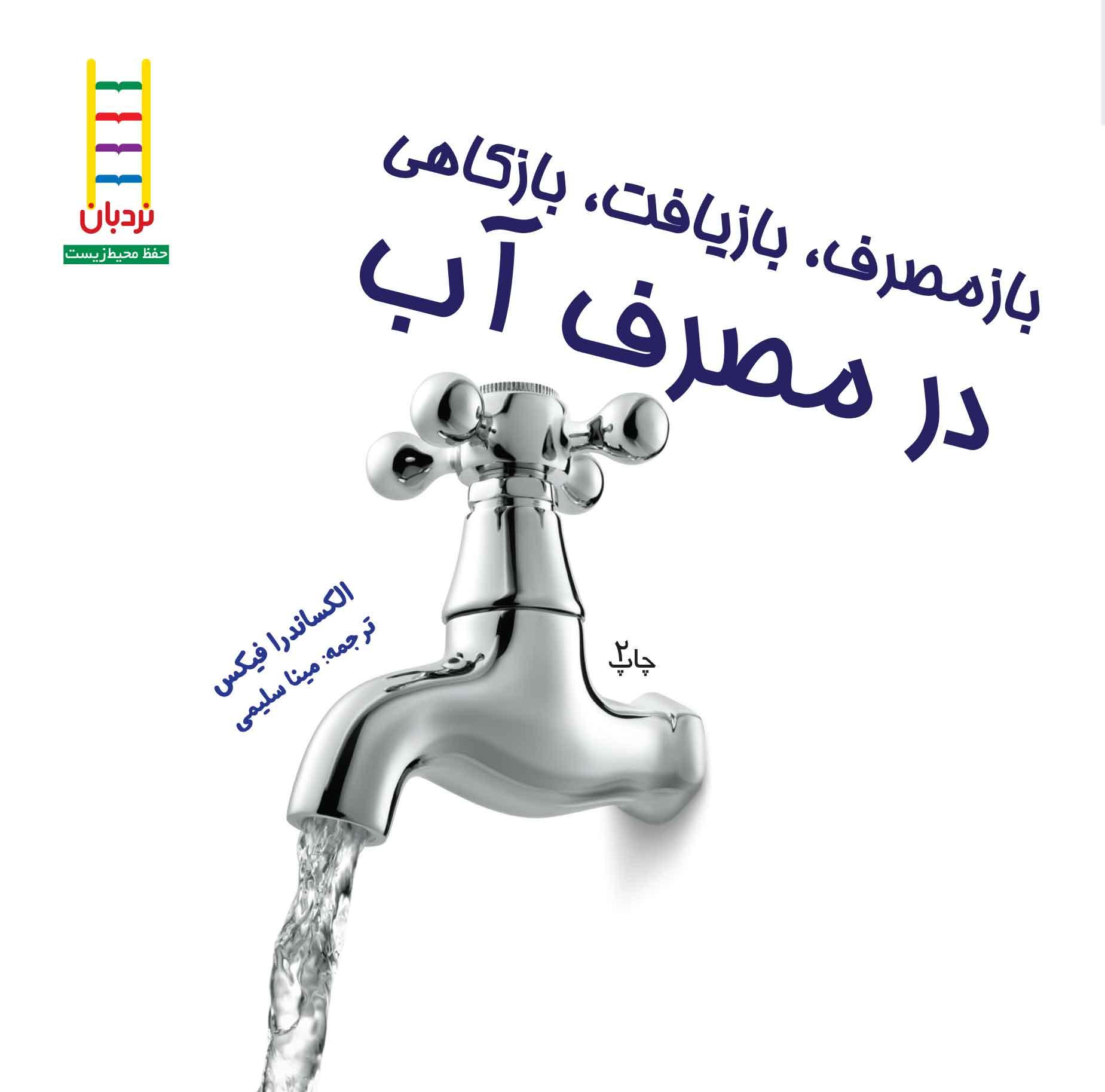 حامیان آب - کتاب در مصرف آب