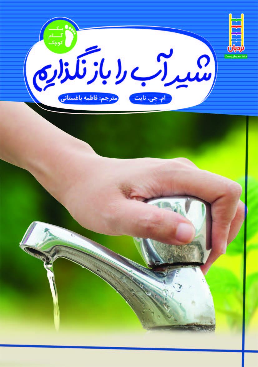 حامیان آب - کتاب شیر آب را باز نگذاریم