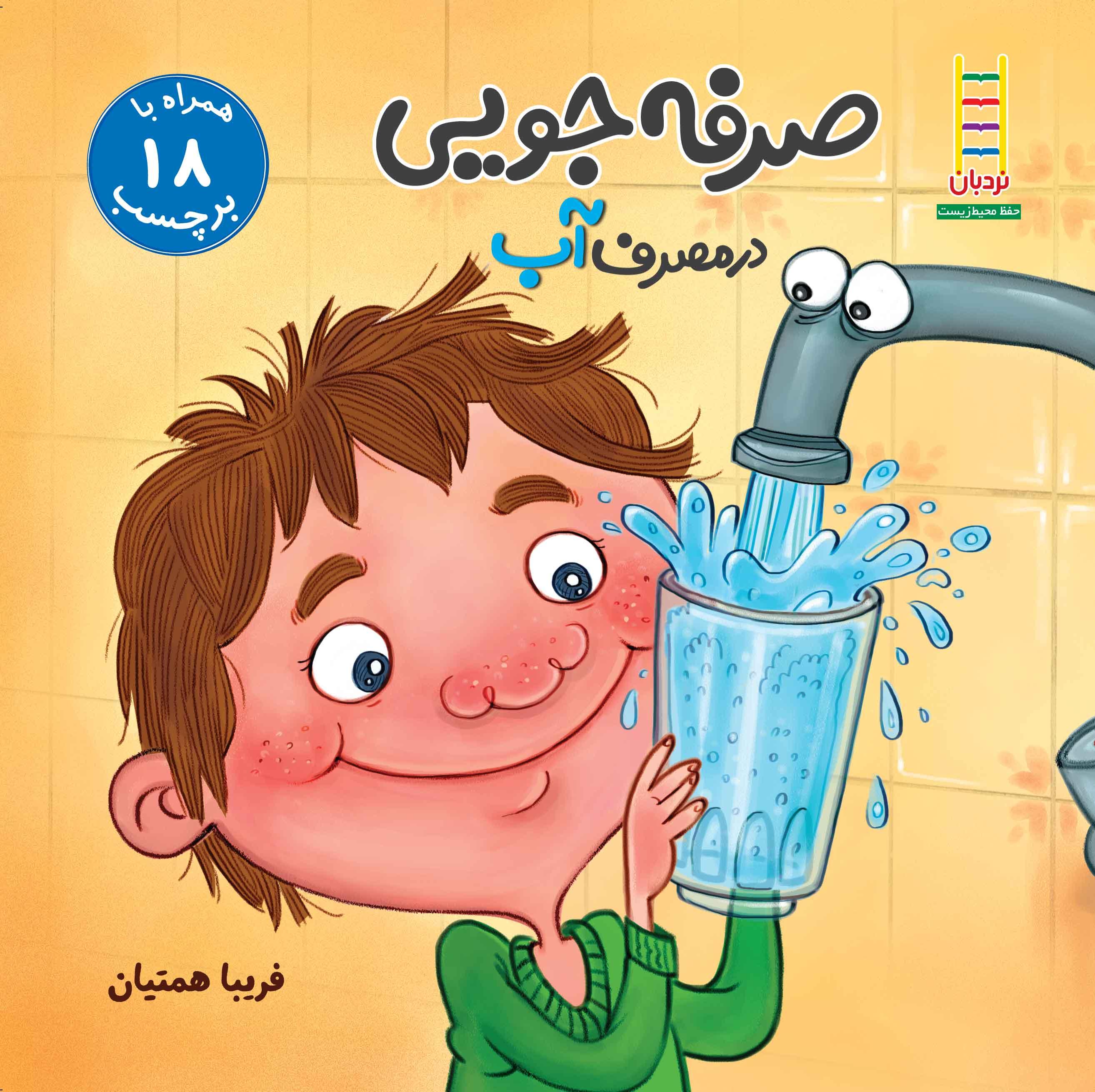 حامیان آب - کتاب صرفه جویی در مصرف آب