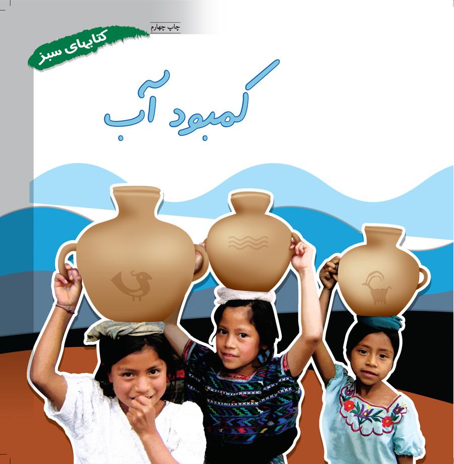 حامیان آب - کمبود آب