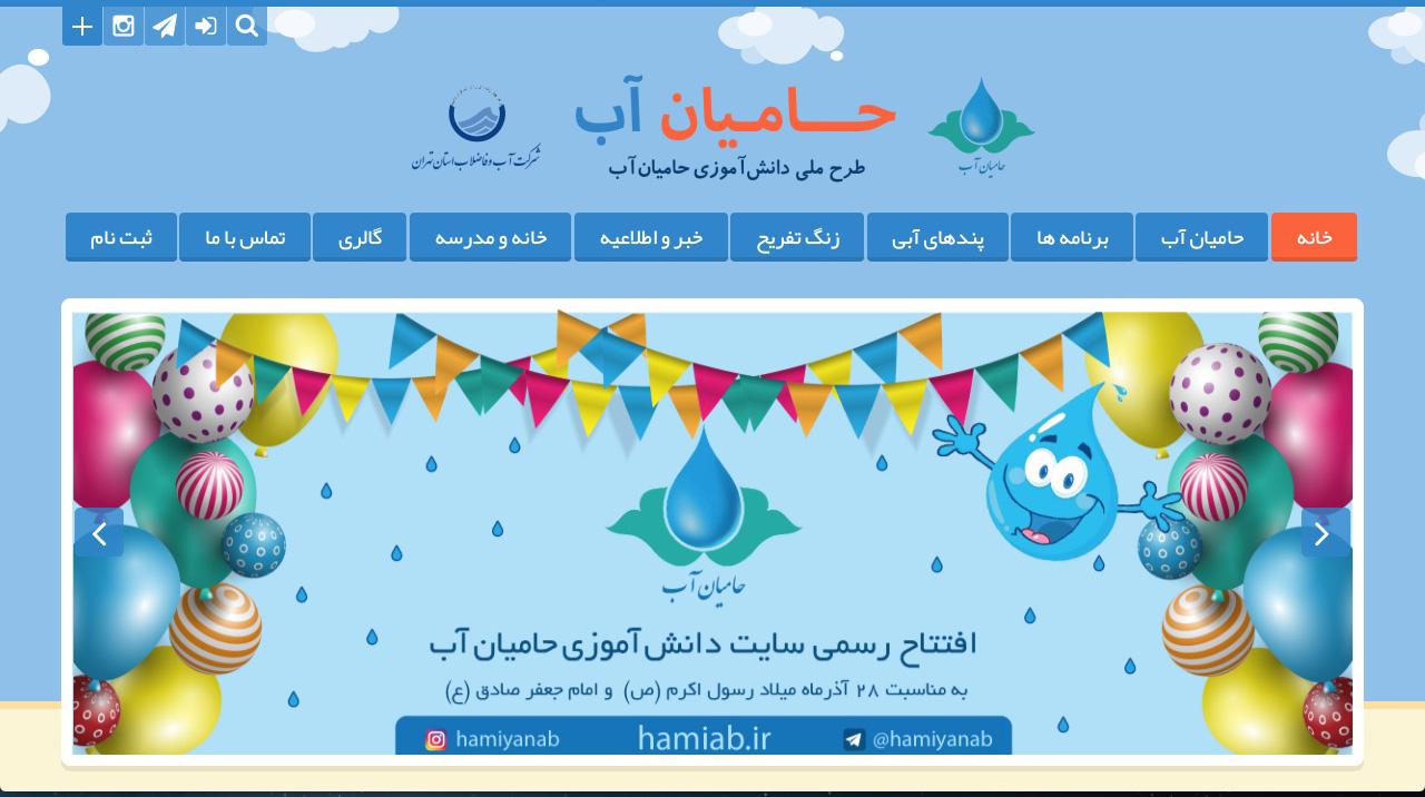 حامیان آب - افتتاح۱