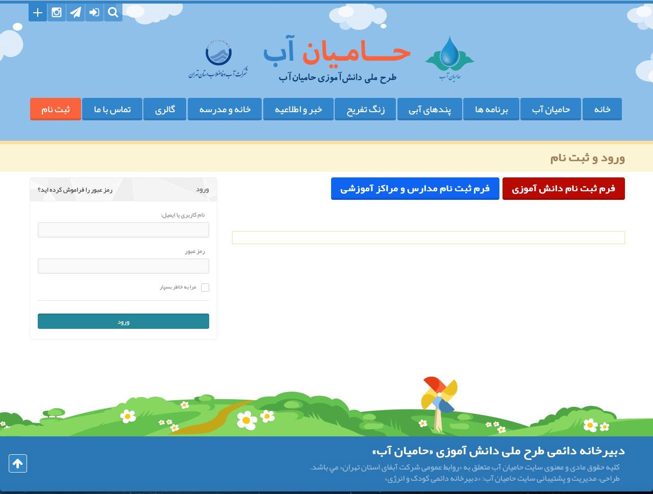 حامیان آب - افتتاح۴