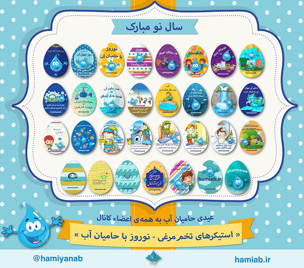 استیکرهای تخم مرغی - نوروز با حامیان آب