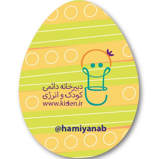 استیکر های تخم مرغی - نوروز با حامیان آب-۳۰