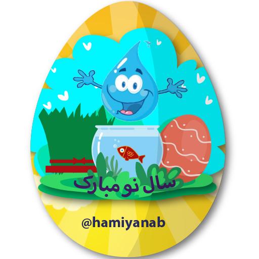 استیکر های تخم مرغی - نوروز با حامیان آب