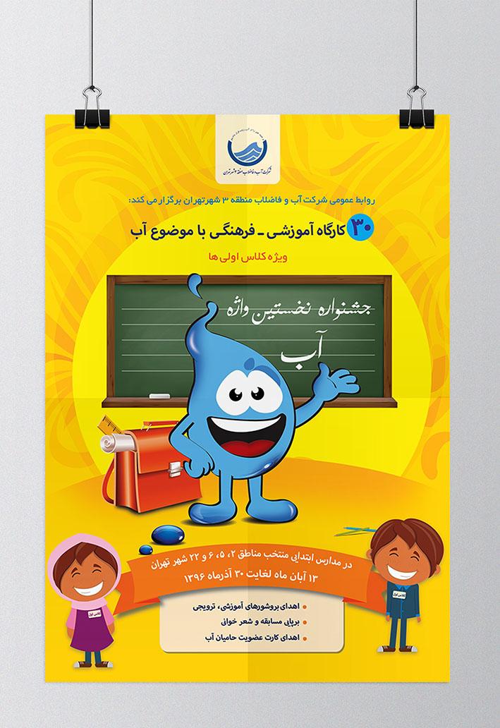 hamiab-poster