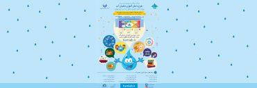 ۲۷ آذرماه، روز افتتاح تارنمای ترویجی آموزشی حامیان آب