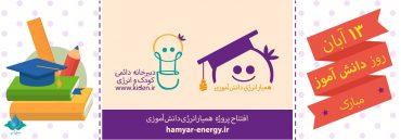 روز دانش آموز آغاز پروژه همیار انرژی دانش آموزی