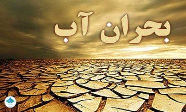 کاهش روانآبها و بارندگی در ایران
