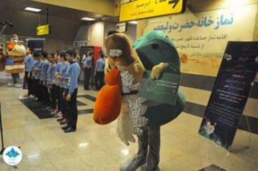 اجرای سرود و نمایش طرح فاضلاب تهران در ایستگاههای مترو