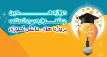 تجلیل از آبفای استان تهران در جشنواره پروژههای دانشآموزی