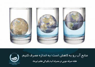 عناوین و برنامه های هفته صرفه جویی در مصرف آب اعلام شد