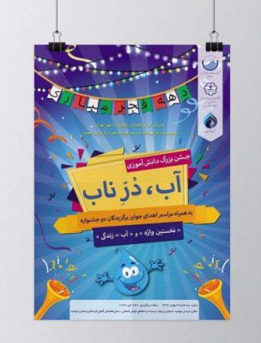 جشن بزرگ «آب در ناب» با حضور ۸۰۰ دانش آموز تهرانی برگزار شد