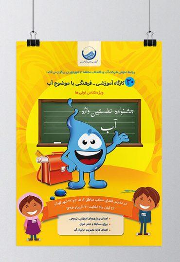 کارگاه های آموزشی ـ فرهنگی با موضوع آب